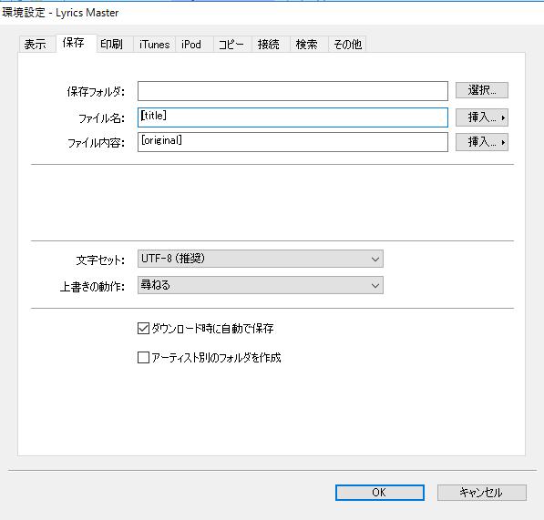 LyricsMaster_configuration.png