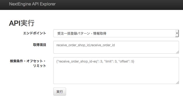 ne_api_explorer_rails5.png