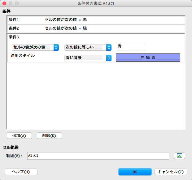 [LibreOffice][Calc] 条件付き書式でテキストを使うときの注意設定設定完了修正完成