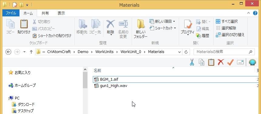 Materialsフォルダに素材を入れる.jpg