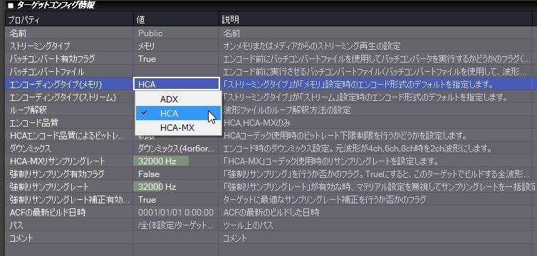 エンコーディングタイプの設定.jpg