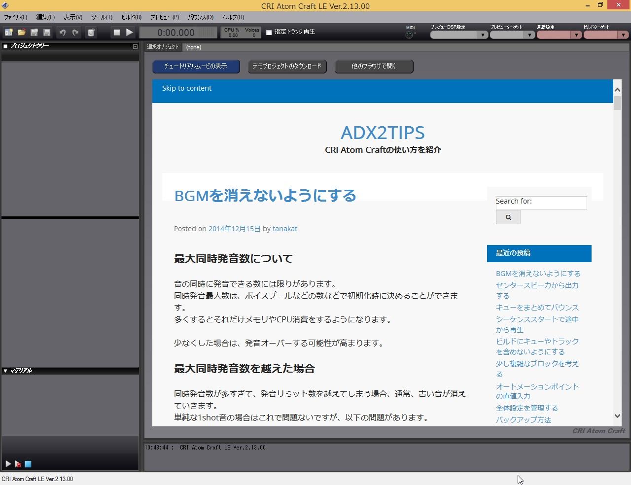 AtomCraft起動画面.jpg