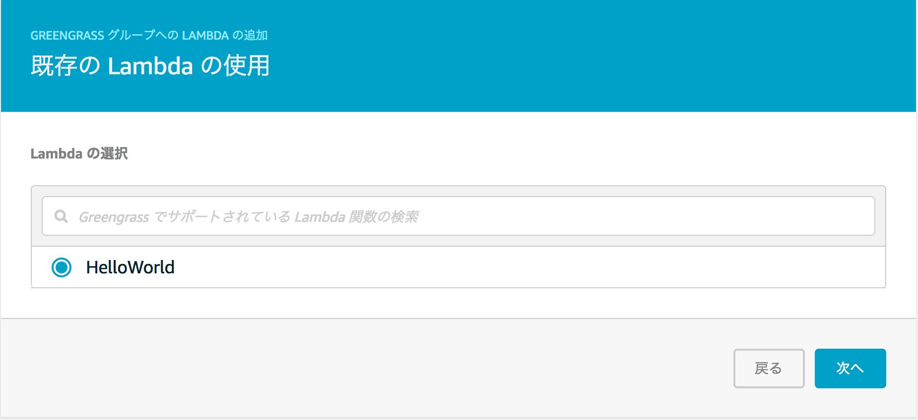 16_lambda_add.png
