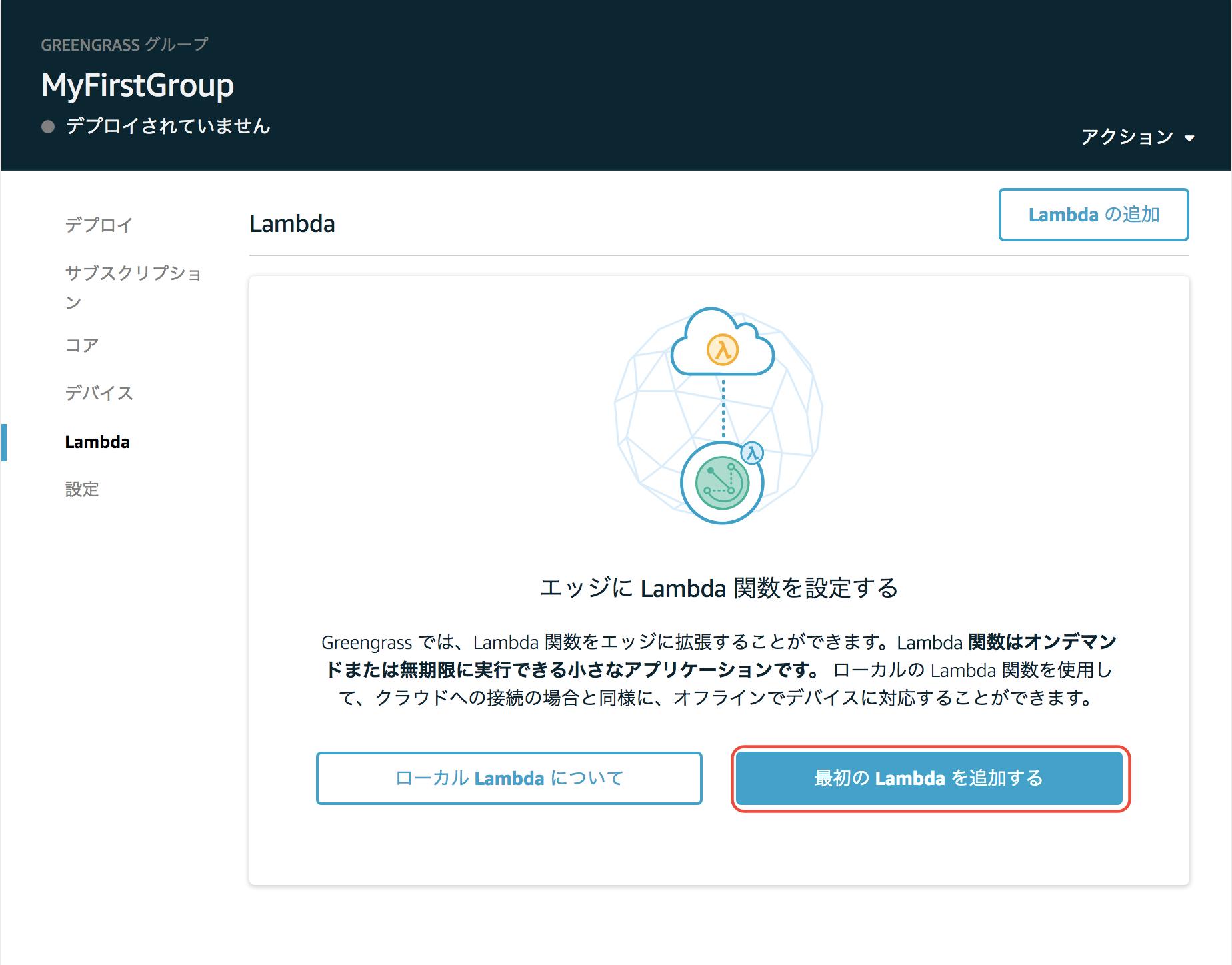 14_lambda_add.png
