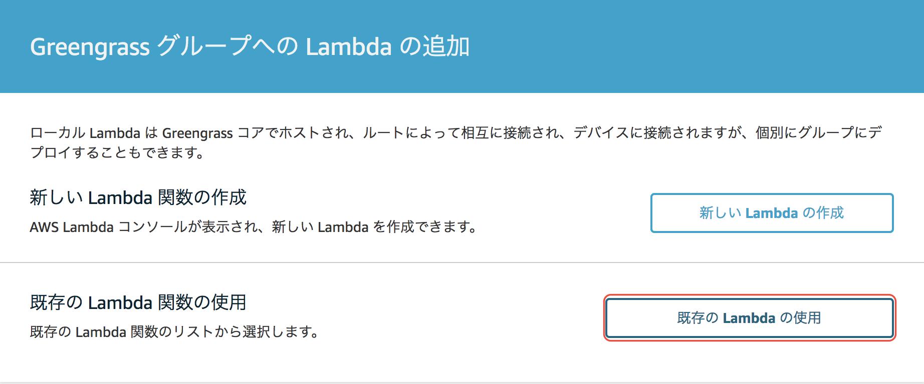 15_lambda_add.png