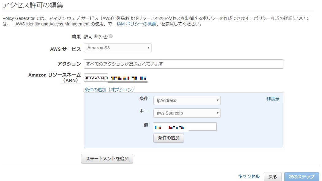アクセス許可の編集.png