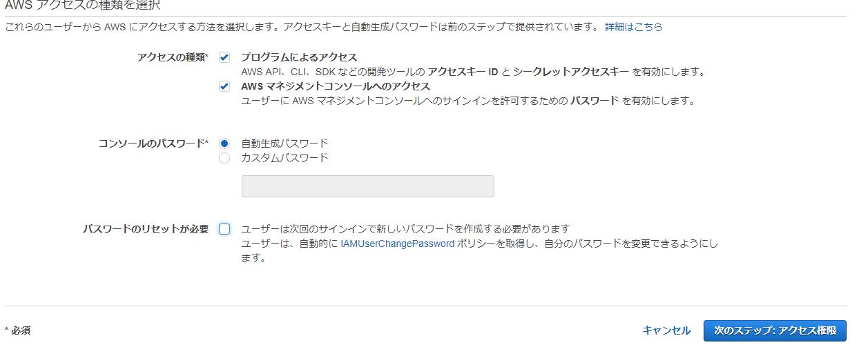 IAMユーザー追加2.png