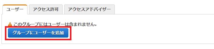 ユーザー追加.png