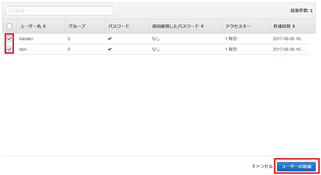 ユーザー追加2.png