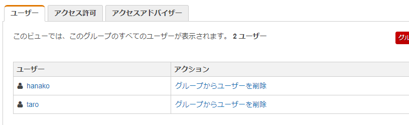 ユーザー追加3.png