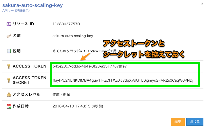 04_APIキー.png