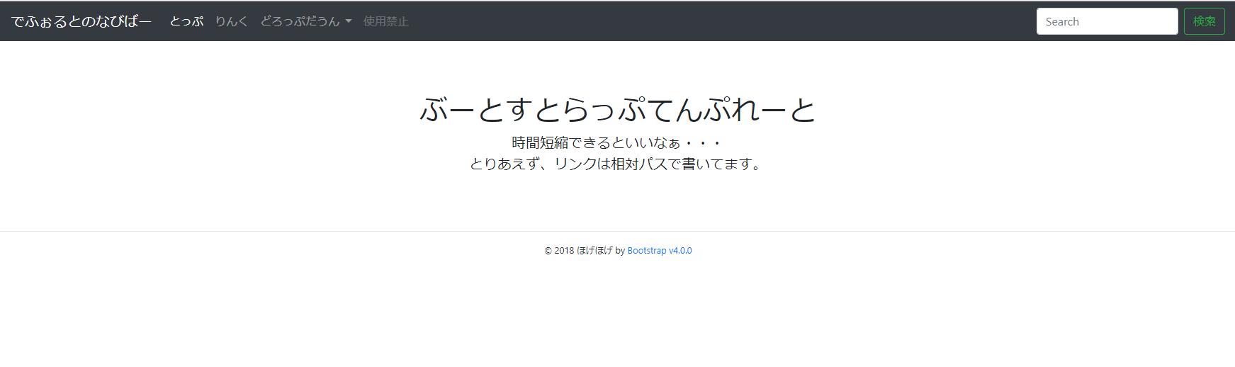 テンプレ用HTMLをブラウザで開いて見たらこうなる.png