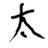 taichiw0424