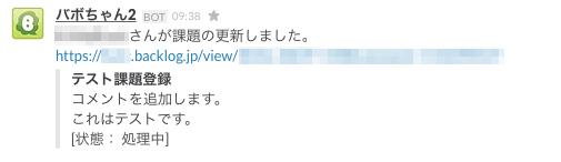 slack_comment.png
