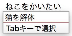 Google日本語入力の誤変換