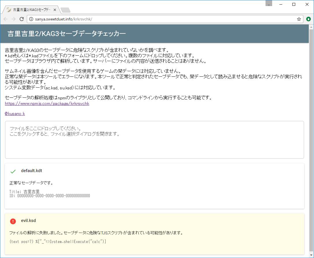 吉里吉里2 - KiriKiri - JapaneseClass jp