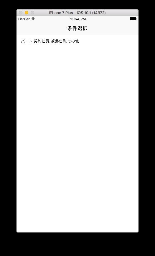 スクリーンショット 2016-12-10 23.54.32.png