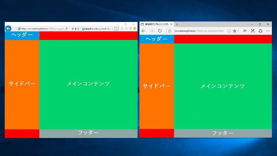 CSS Grid Layoutのサンプル2
