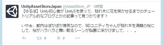 unity_tweet.png