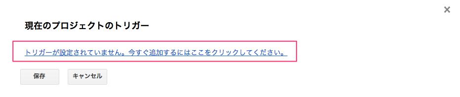 トリガー設定2.png