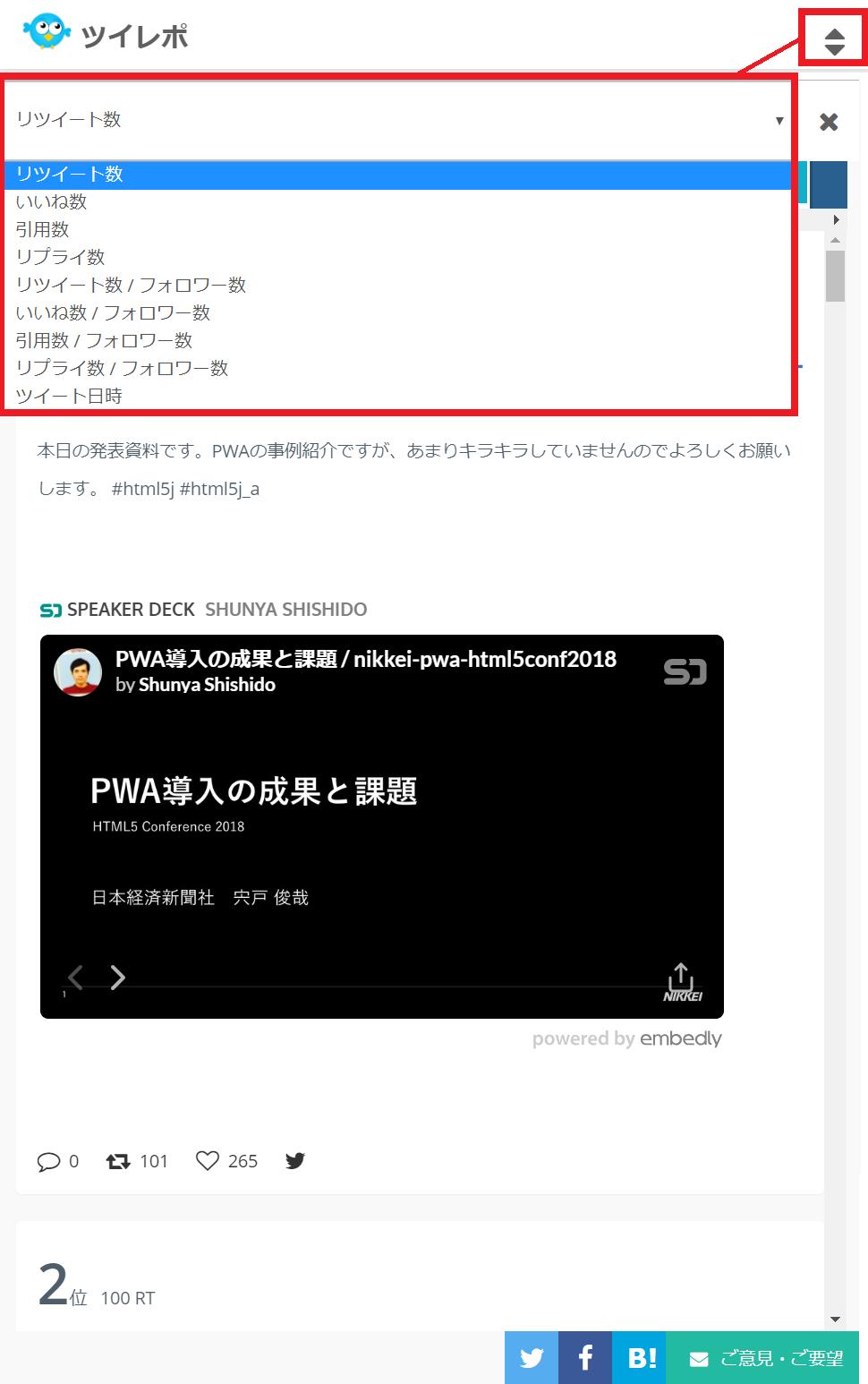 twirepo_screenshot_sort.png