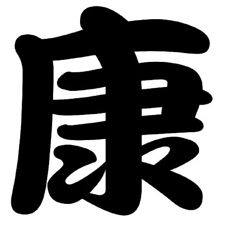 yasuhirokimura