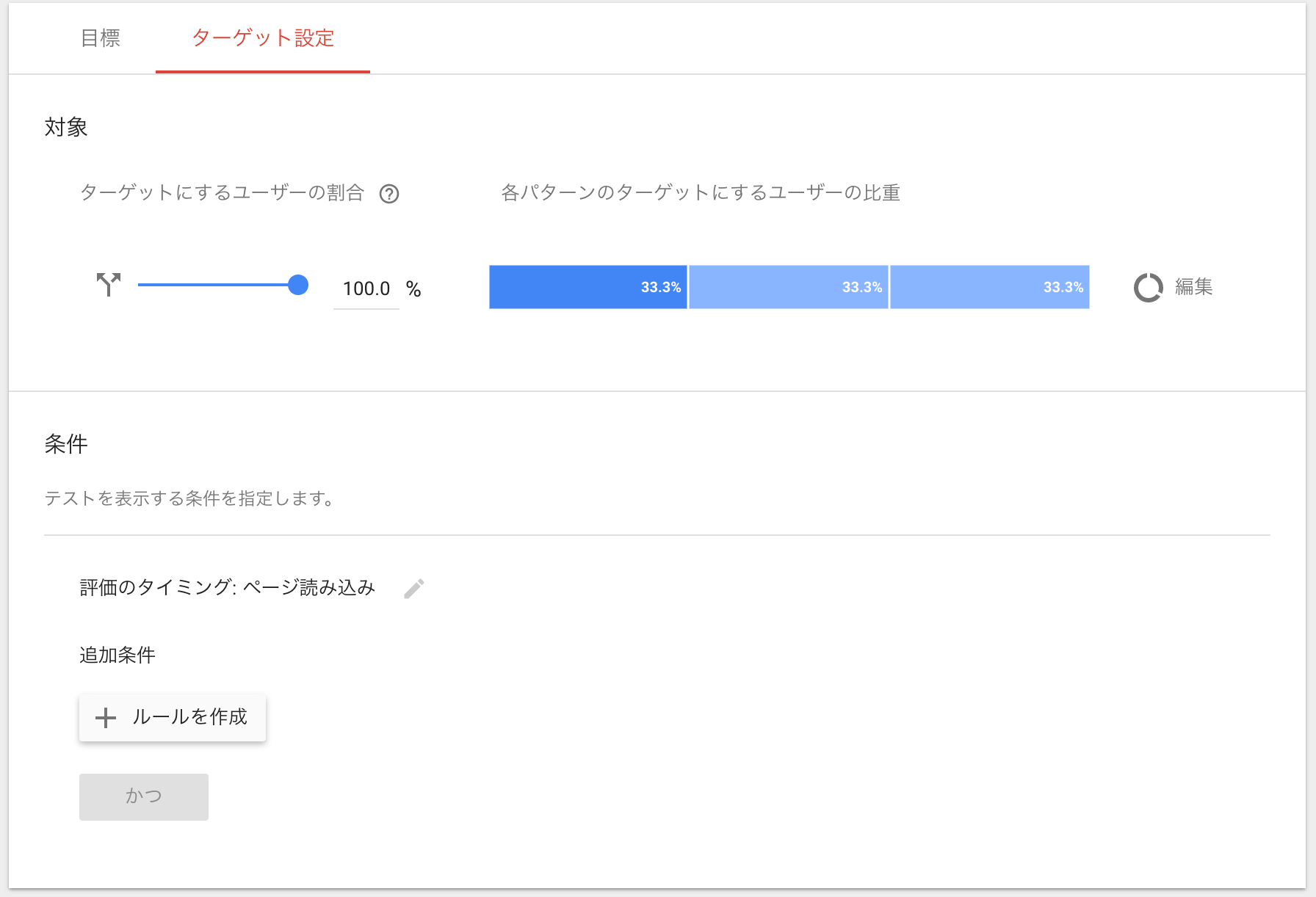 sampleテスト___詳細_-_オプティマイズ.png