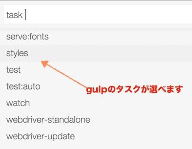 select-gulp-tasks.jpg