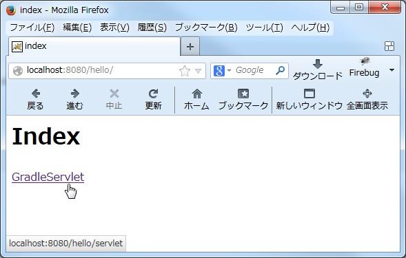 gradleで生成したサーブレットアプリケーション1.jpg