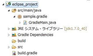 既存のGradleプロジェクトをインポート.jpg