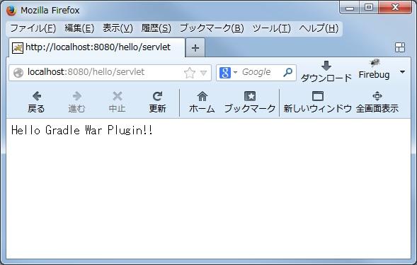 gradleで生成したサーブレットアプリケーション2.jpg