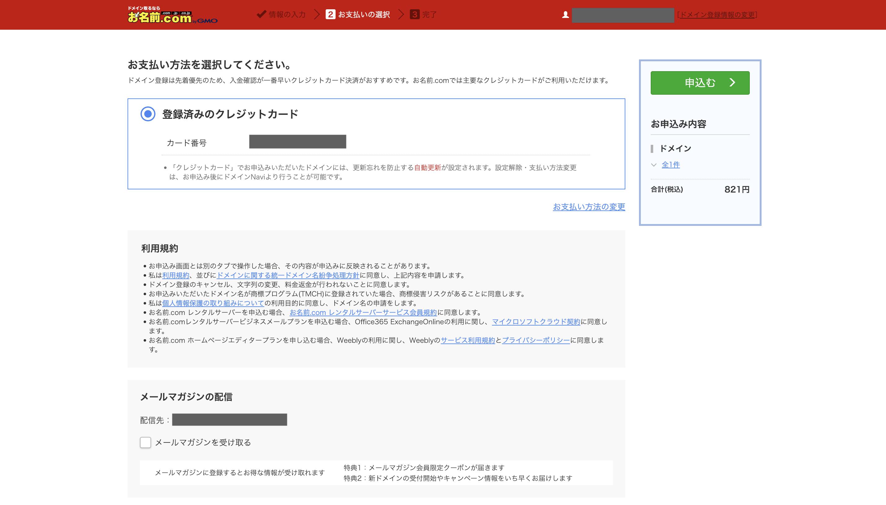 スクリーンショット 2019-02-09 1.38.50.png