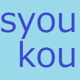 syoukou
