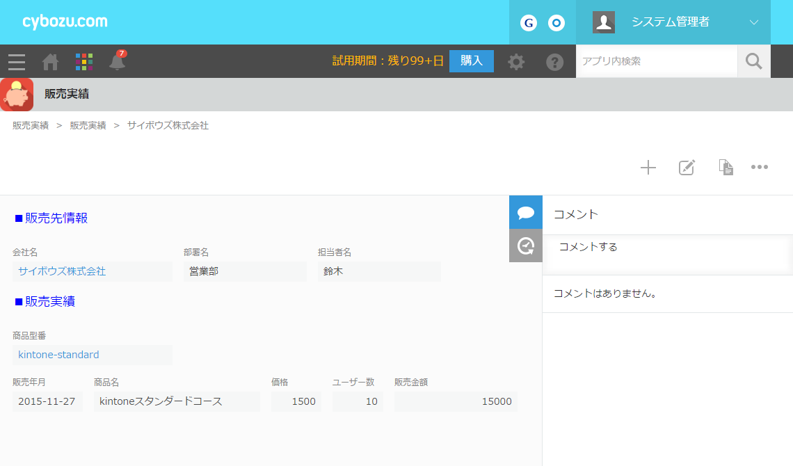 FireShot Screen Capture #096 - '販売実績 - サイボウズ株式会社 - レコードの詳細' - cy-asaga_cybozu_com_k_505_show#record=1&l_view=5264865&l_q&l_sort_0=f5264846&l_order_0=DESC.png
