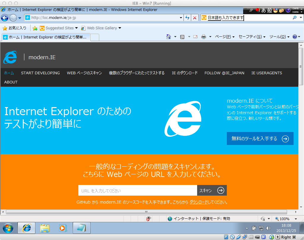 input japanese in IE.png