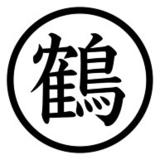 tsurumiii