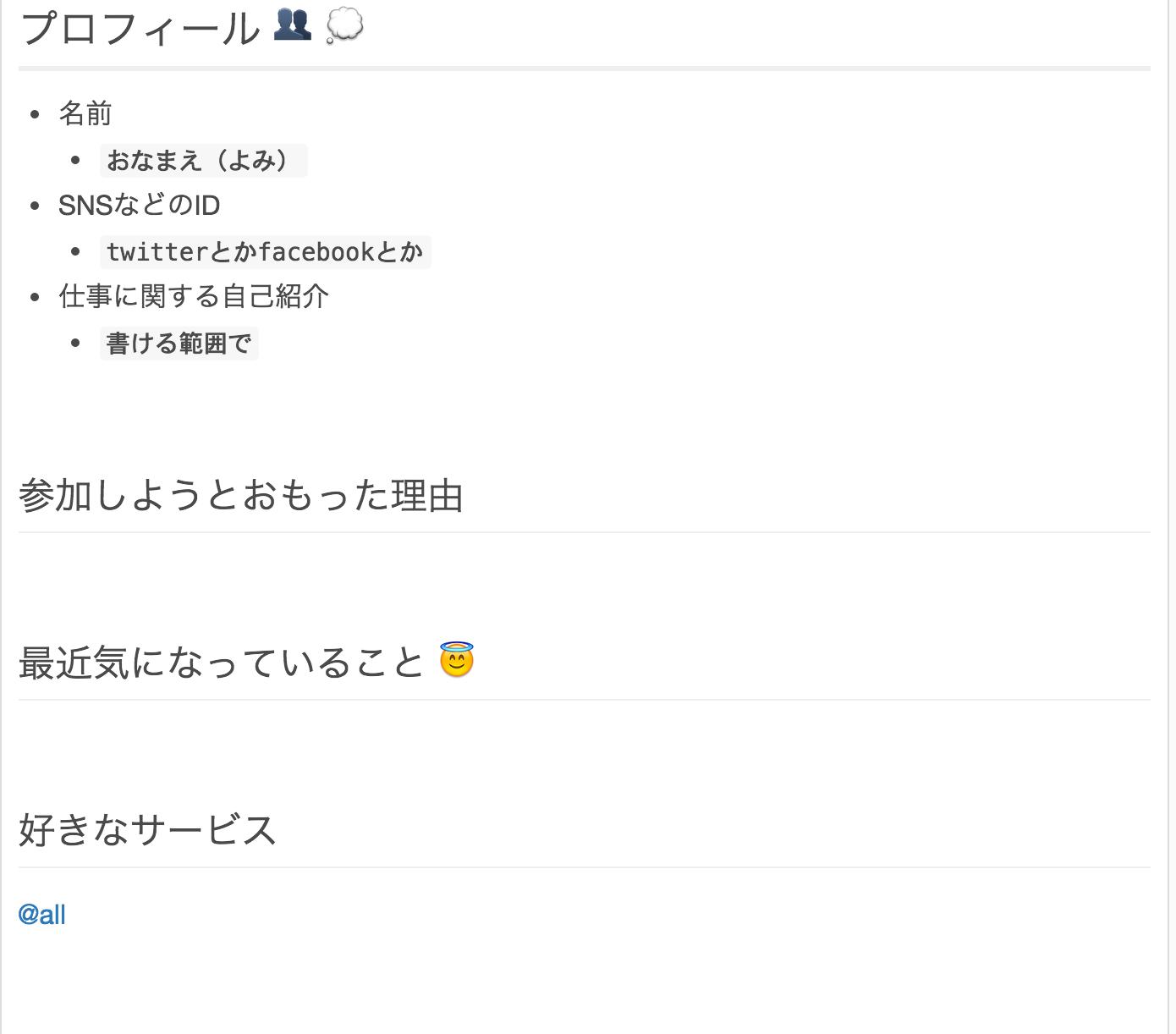 新規投稿_-_情報共有ツールお悩み相談.png