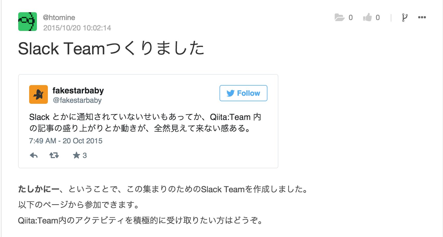 Slack_Teamつくりました_-_情報共有ツールお悩み相談.png