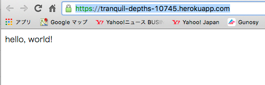 https___tranquil-depths-10745_herokuapp_com_と_railsアプリを5分でherokuにデプロイする.png