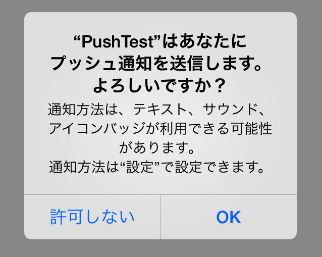 pushTest.PNG