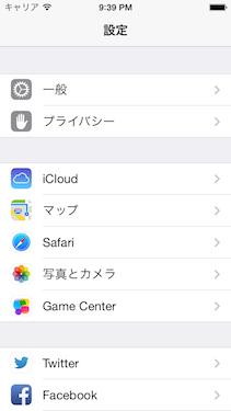 iOSシミュレータのスクリーンショット 2014.06.25 21.39.55.png