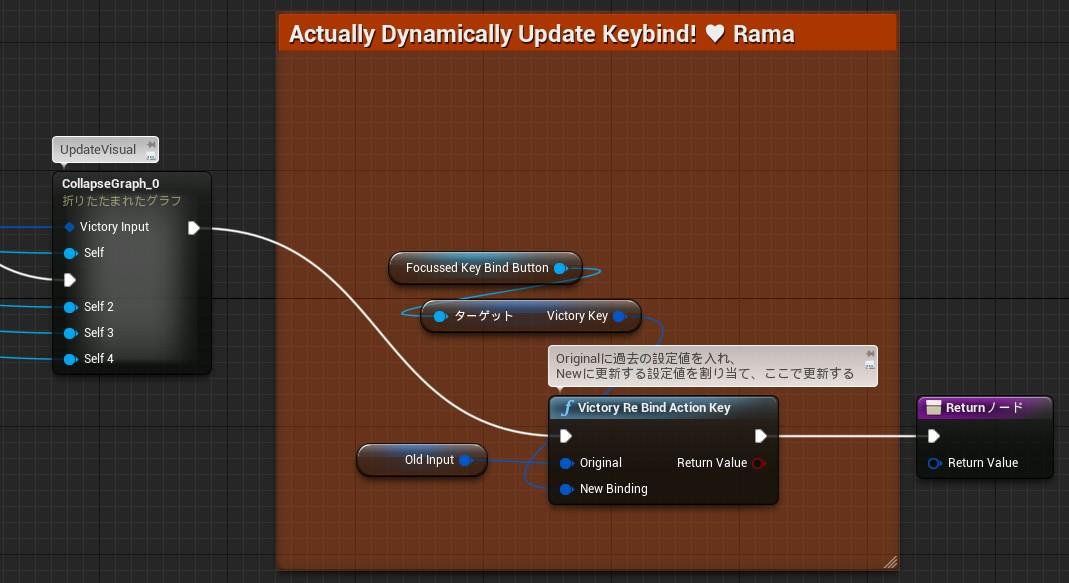 RamaVP_Sample_DynamicKeyBind.jpg