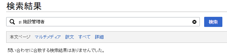 「p  施設管理者」の検索結果   Wikidata.png