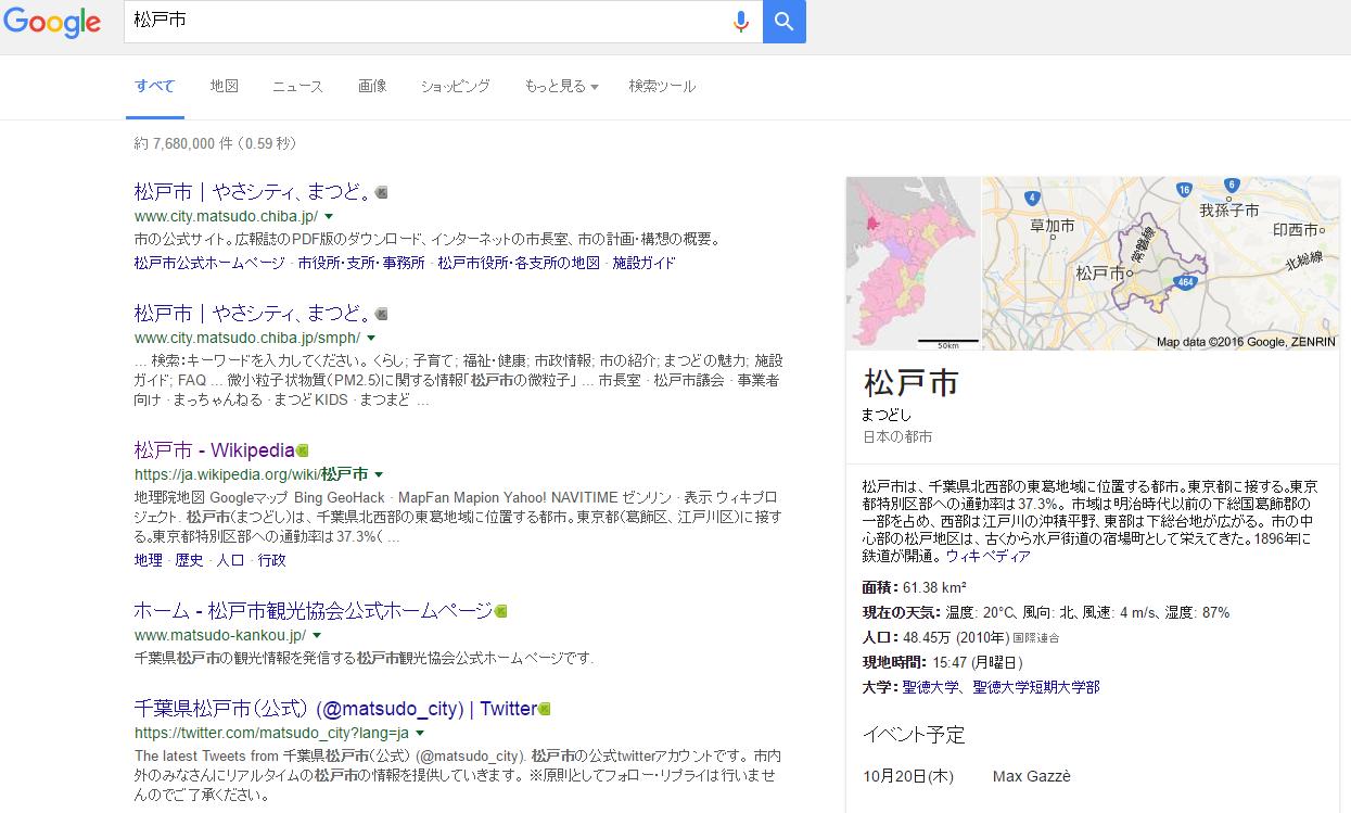 Matsudo-google.png