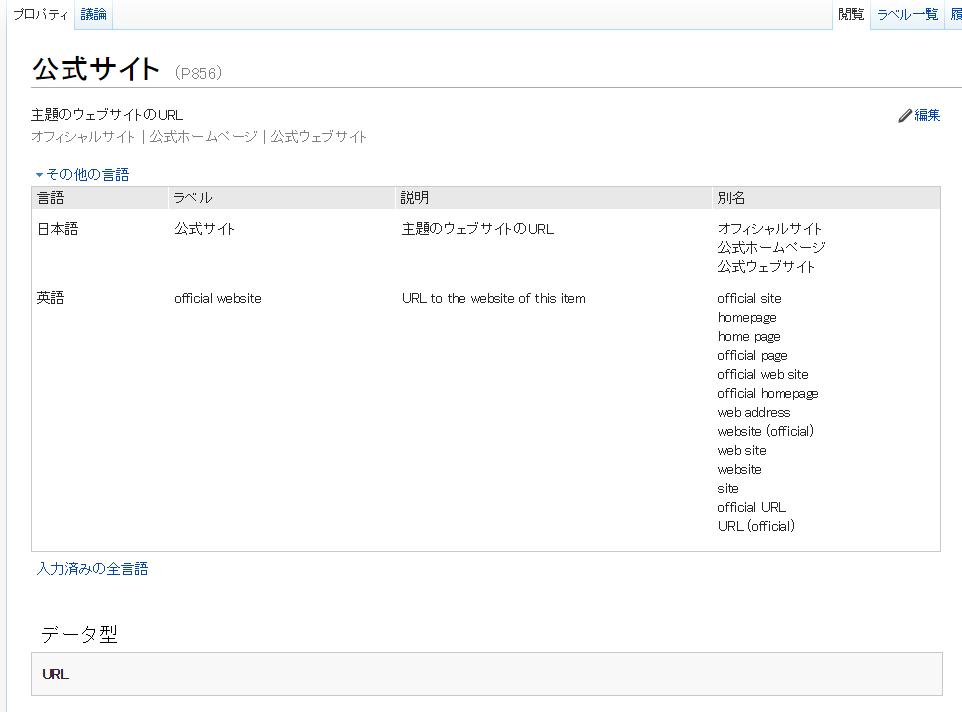 公式サイト   Wikidata.png