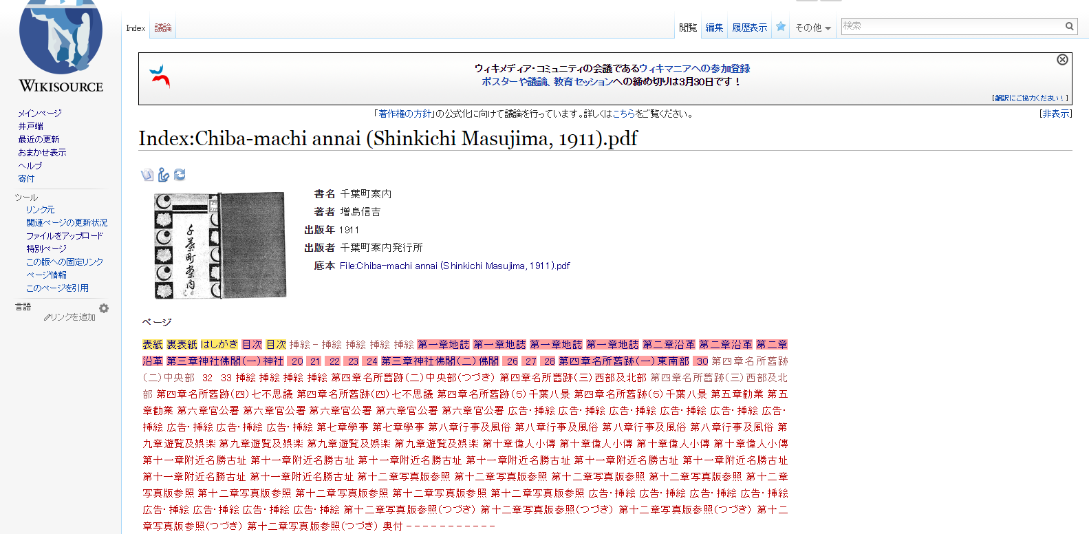 Index Chiba machi annai  Shinkichi Masujima  1911 .pdf   Wikisource.png