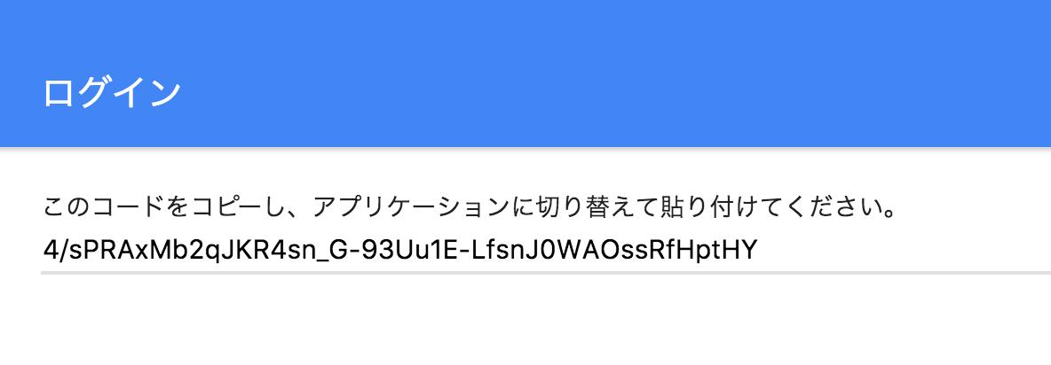 スクリーンショット 2017-12-04 11.53.09.png