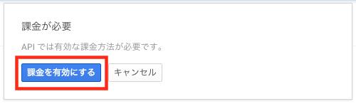 enabole_google_api_04.png