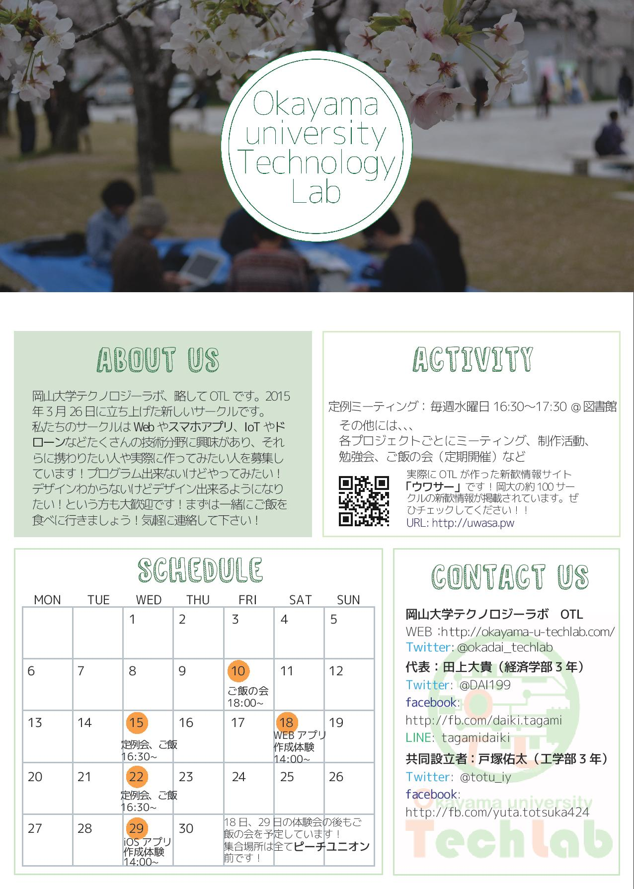 techlab_flyer-page-001.jpg
