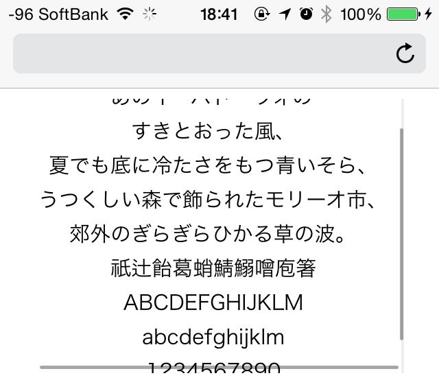 -webkit-overflow-scrollingで制御